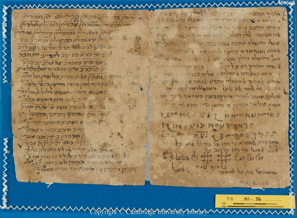 Two pages of a codex, written in Hebrew script. The right hand page has some of the magical symbols known as charaktēres below the text.