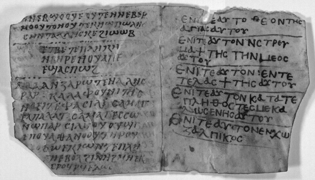 A black and white picture of two pages of an open parchment codex, written in Coptic. On the left the handwriting is quite neat and regular, while on the right the writing is less careful, and separated by several thick horizontal lines.